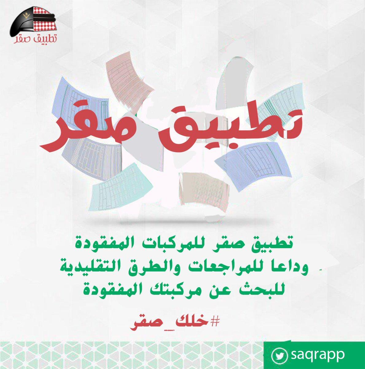 Image result for تطبيق صقر