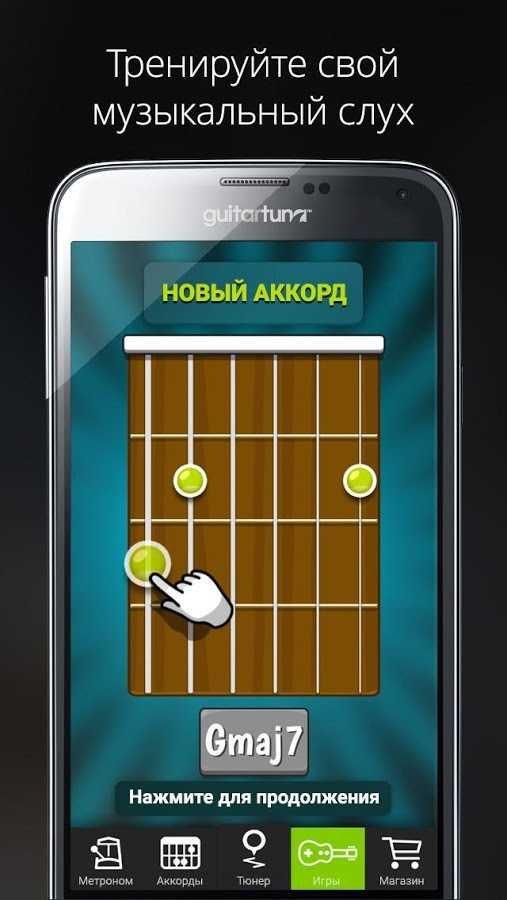 Для андроид скачать музыку