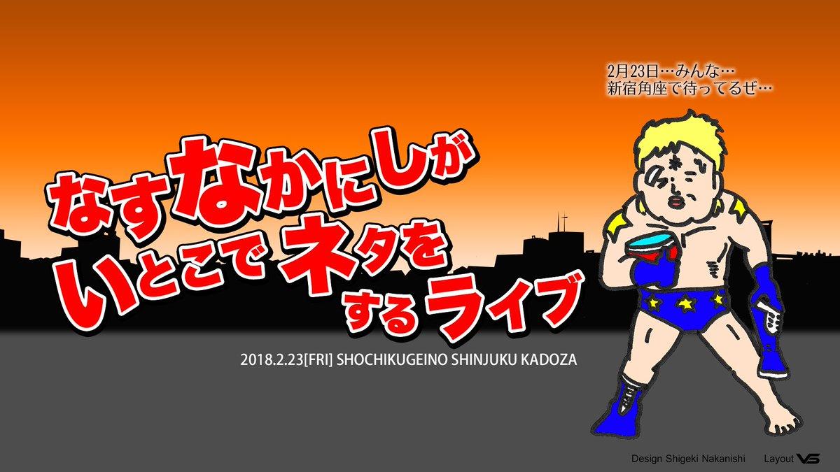なすなかにし中西茂樹 On Twitter 2月23日新宿角座で行われる なす
