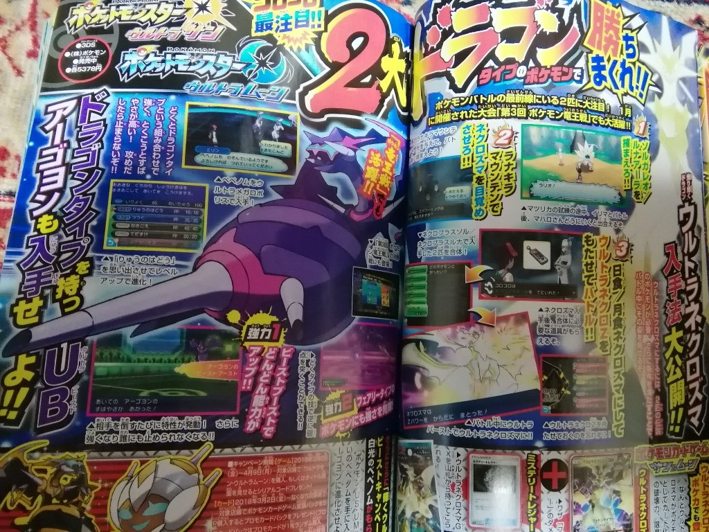 Serebii Update: CoroCoro Reveals Shiny Poipole to be distributed in Japan through Serial Code in an event tying in with some upcoming TCG Promos serebii.net/index2.shtml
