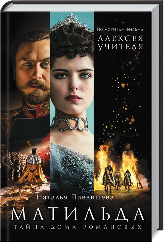 Купить книгу последний богатырь