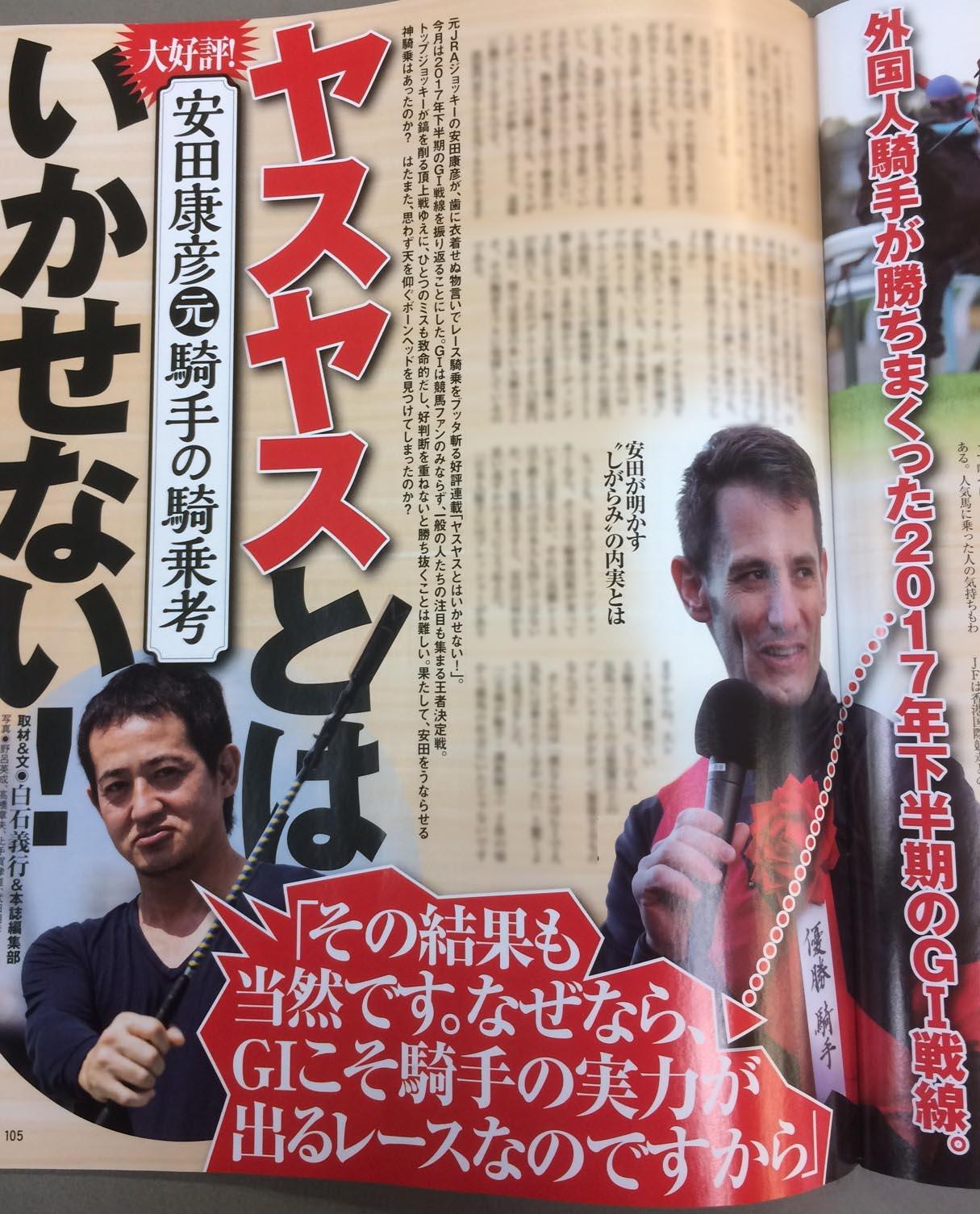 "競馬 最強の法則 Twitter પર: ""【3月号本日発売!】 元G1 ..."