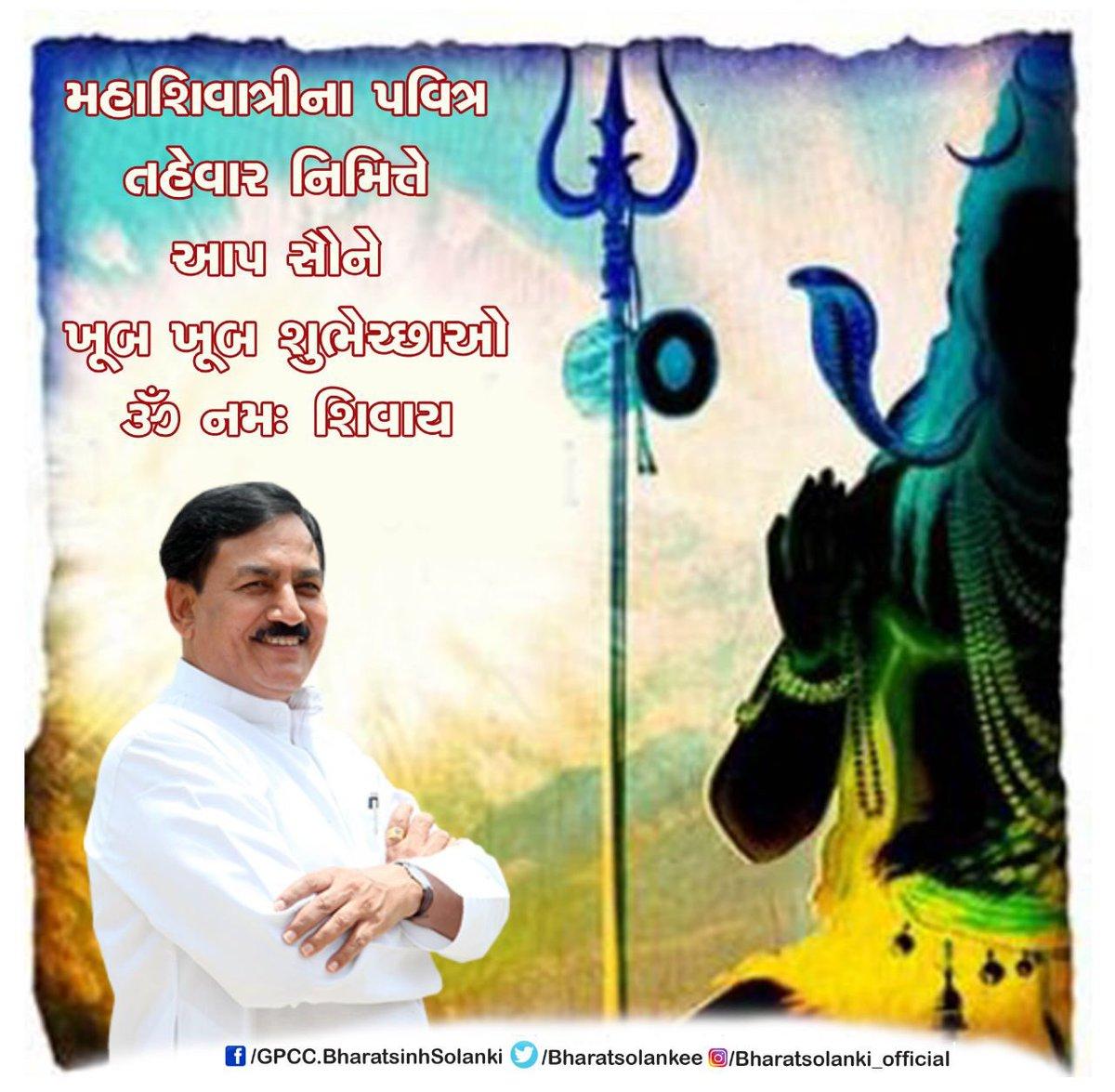 Bharat Solanki's photo on #MahaShivaratri