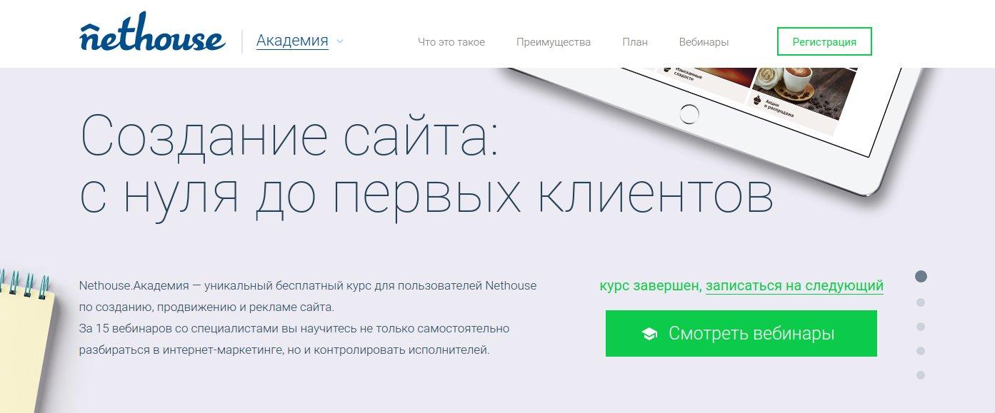 Лучшие курсы по созданию сайтов отзывы создание web сайта московский кремль