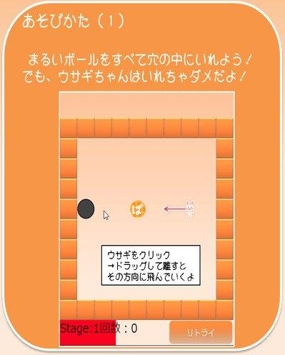 突如出現する「押してはいけないボタン」www こわくないホラーゲーム『うさぎぱずる』の謎の恐怖がヤバいwww