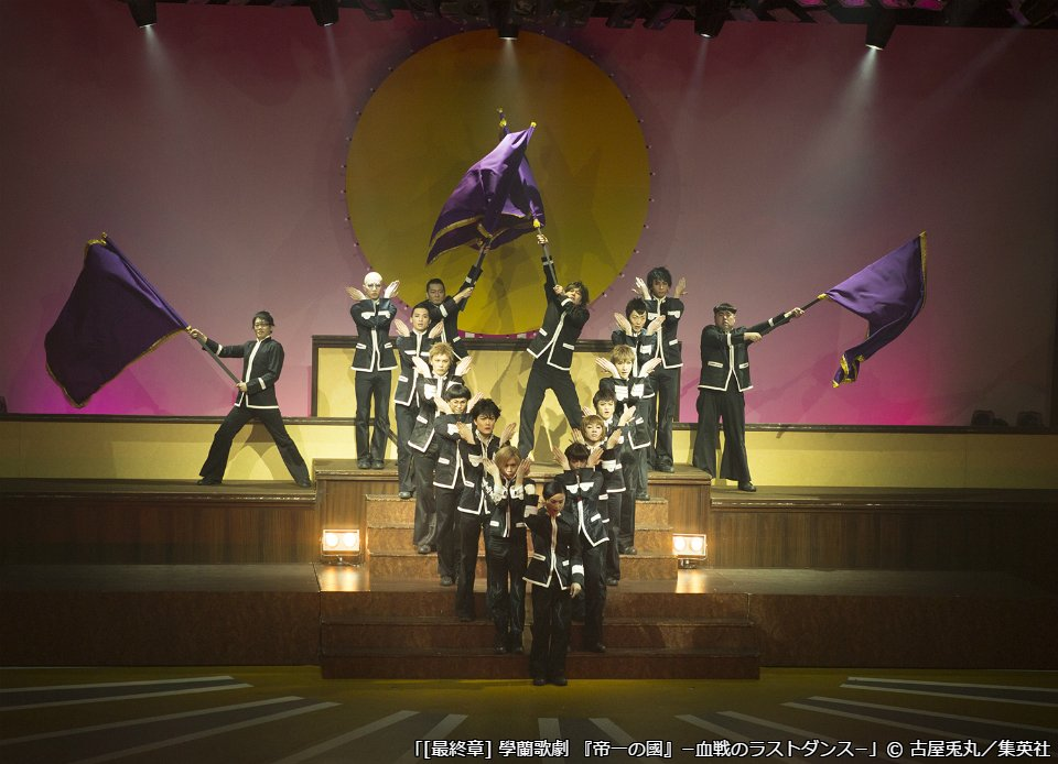 ★[最終章] 學蘭歌劇 『帝一の國』−血戦のラストダンス− 2/22(木)よる7:15⇒ http: