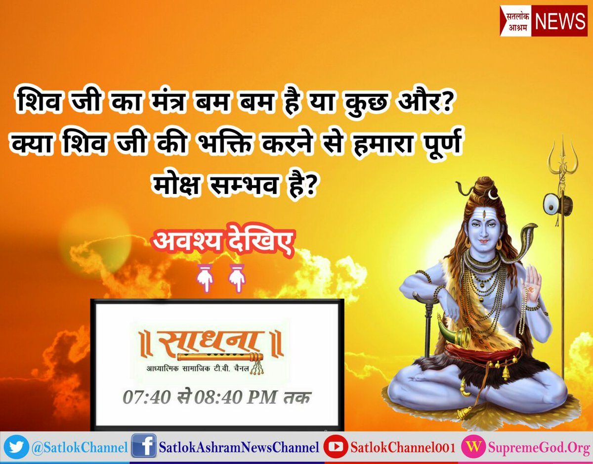 Shiva is not a complete God. The complete God is kabir Ji.  #diamundialdelaradio <br>http://pic.twitter.com/TXx1LGC87j