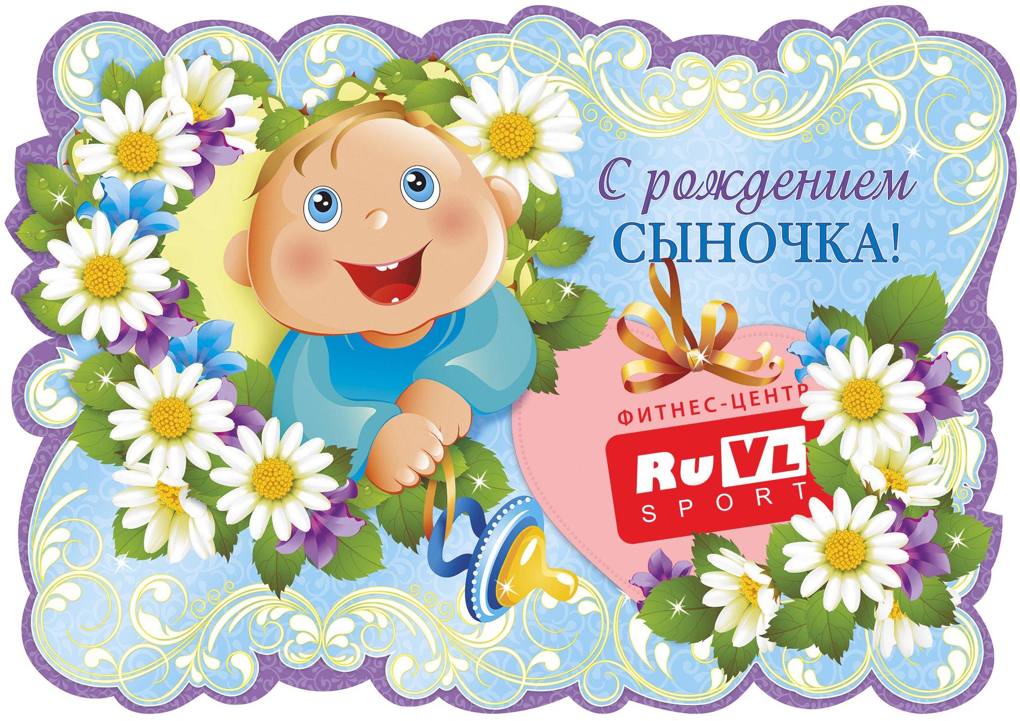 Открытки для мам родивших мальчиков, открытка ребенка