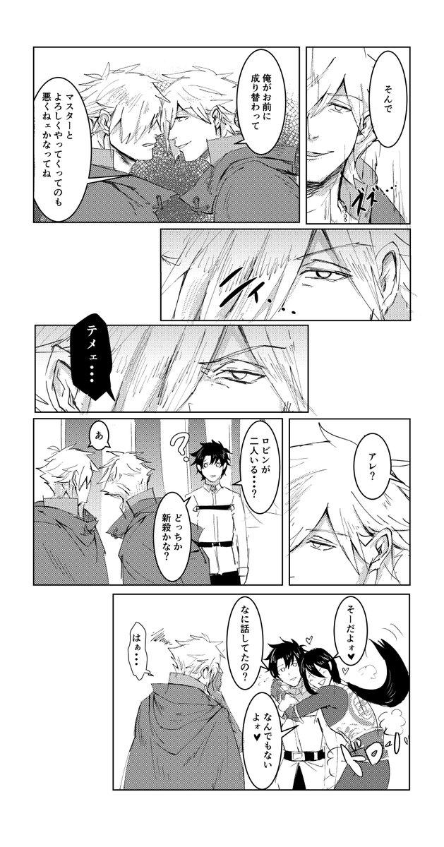 ロビぐだ♂のロビン(皐月の王取得済)と新殺~