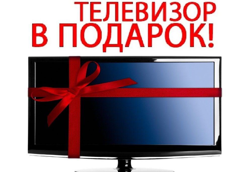 ютербоге поздравления на 60 лет в подарок телевизор крайней мере