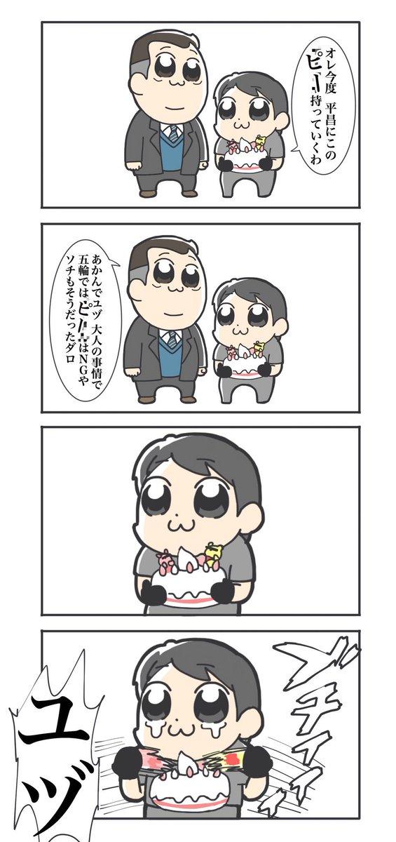 羽生結弦選手のケーキ風ティッシュケースを特定、プーさんを改造したものだった!(女子SPA!) - Yahoo!ニュース