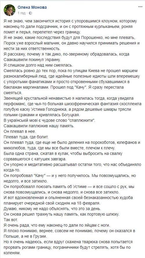 Саакашвілі можуть допитати у справі про події на Євромайдані через відеозв'язок, - прокурор Сімонов - Цензор.НЕТ 4308
