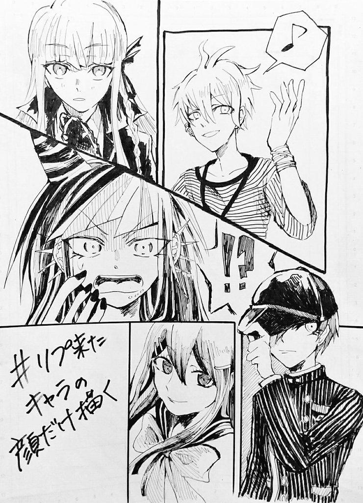 #リプ来たキャラの顔だけ描く 天海君、霧切さん、澪田ちゃん、最原君、舞園さん。反応ありがとうございました!