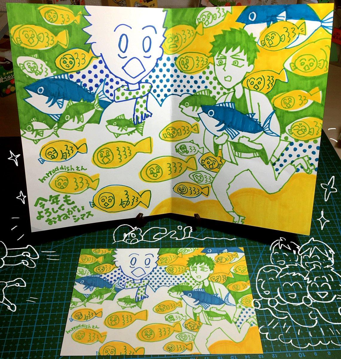 ワカチさん@biri_pan から年賀状をいただきました!大きい原画も一緒にいただいて、すっごく嬉しい😭カツオになって、ミハシ魚の大群と一緒に飛びたい🐟ーー