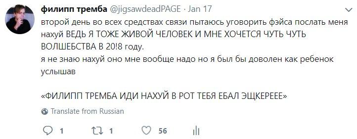 Послать на хуй перевод на английский