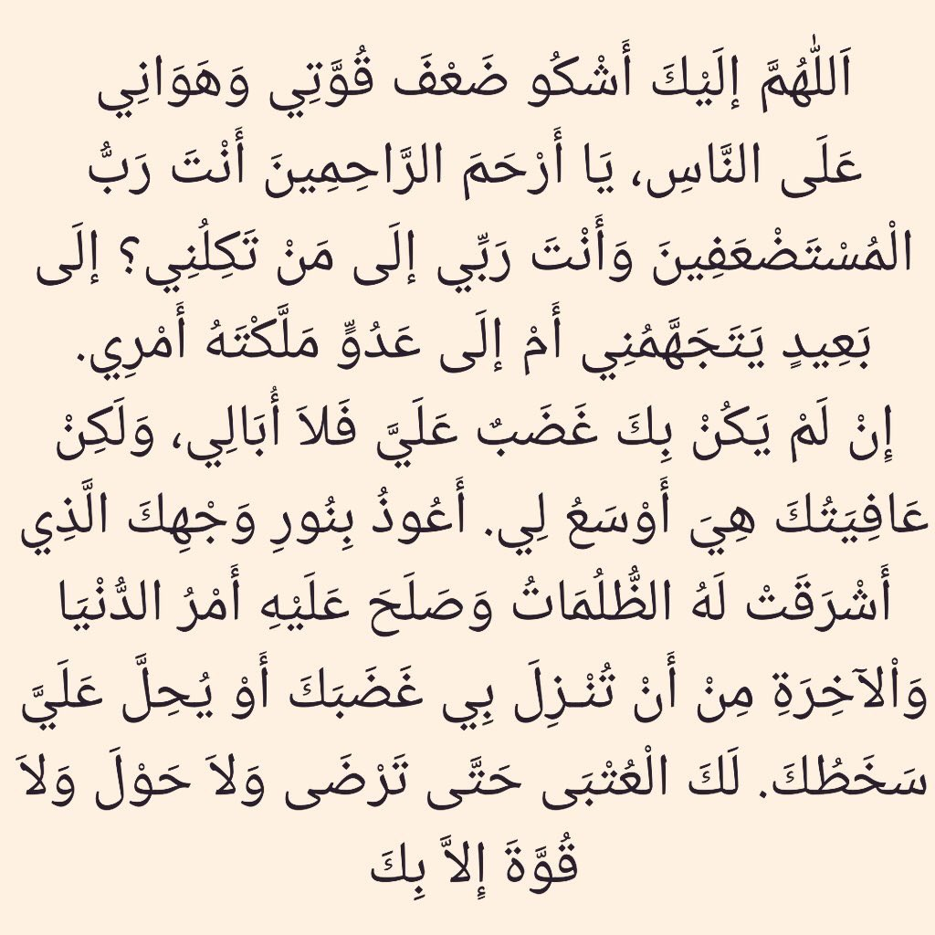 dua-kunut-na-arabskom