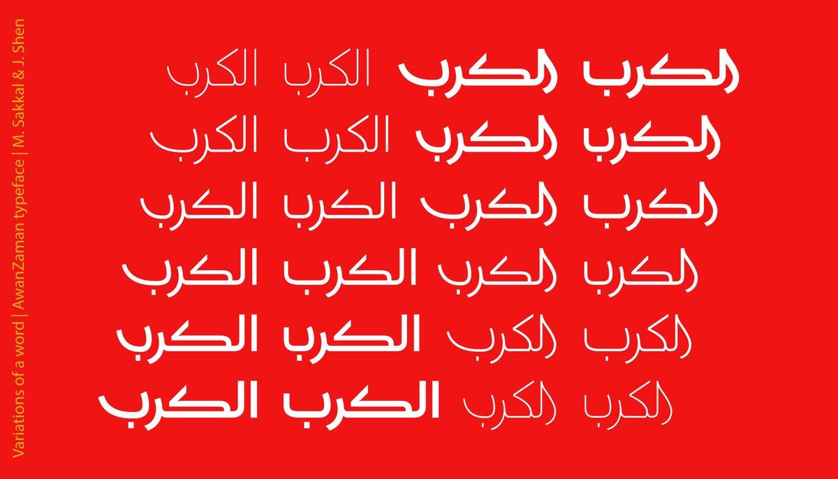 Mamoun Sakkal on Twitter: