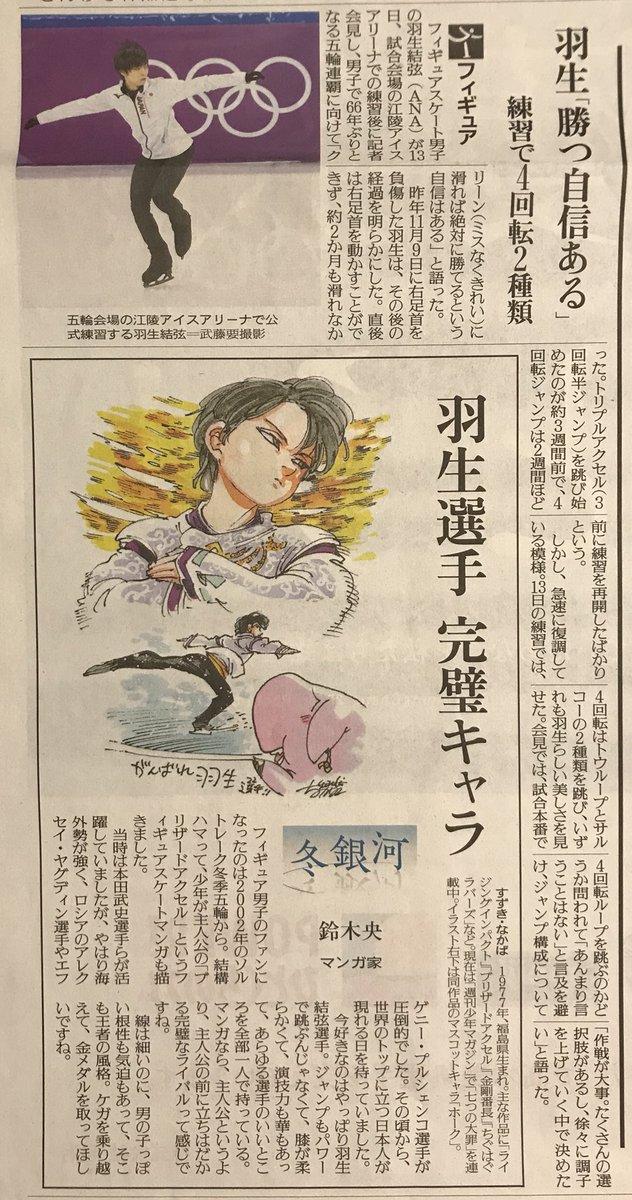 2/14 読売新聞 朝刊 千葉 羽生選手記事