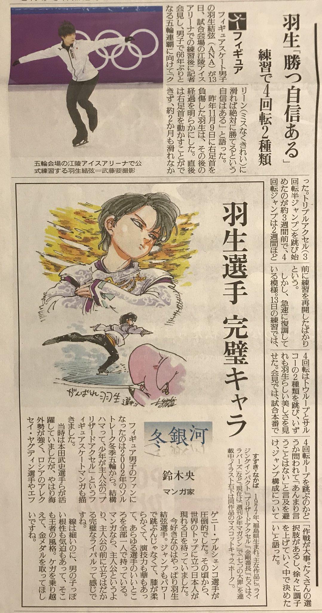 格好良すぎるw千葉の読売新聞の朝刊に鈴木央先生の羽生選手イラストと