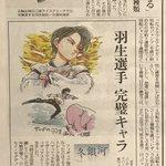 格好良すぎるw千葉の読売新聞の朝刊に鈴木央先生の羽生選手イラストと記事!