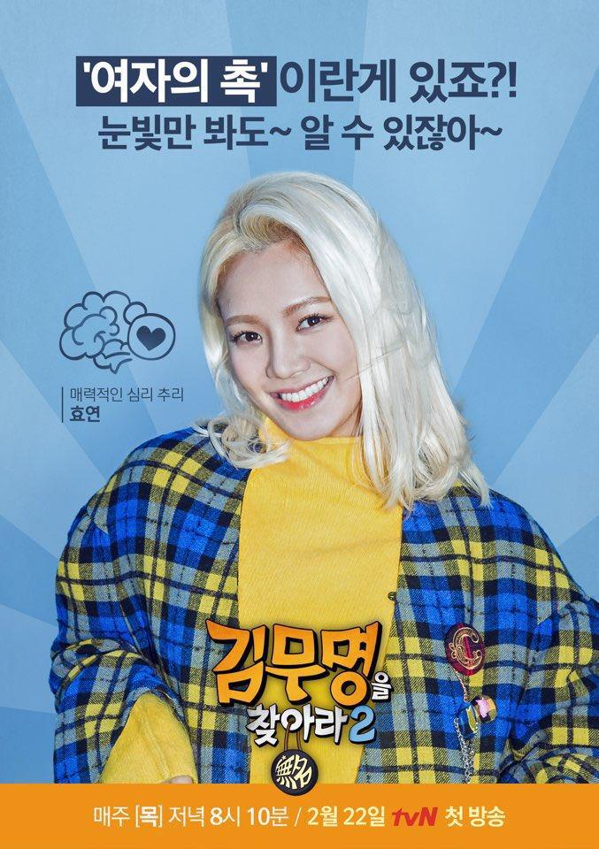 #HYOYEON tvN '#김무명을찾아라2' 📺 2018. 02. 22 PM 8:10 KST  #소녀시대 #GirlsGeneration