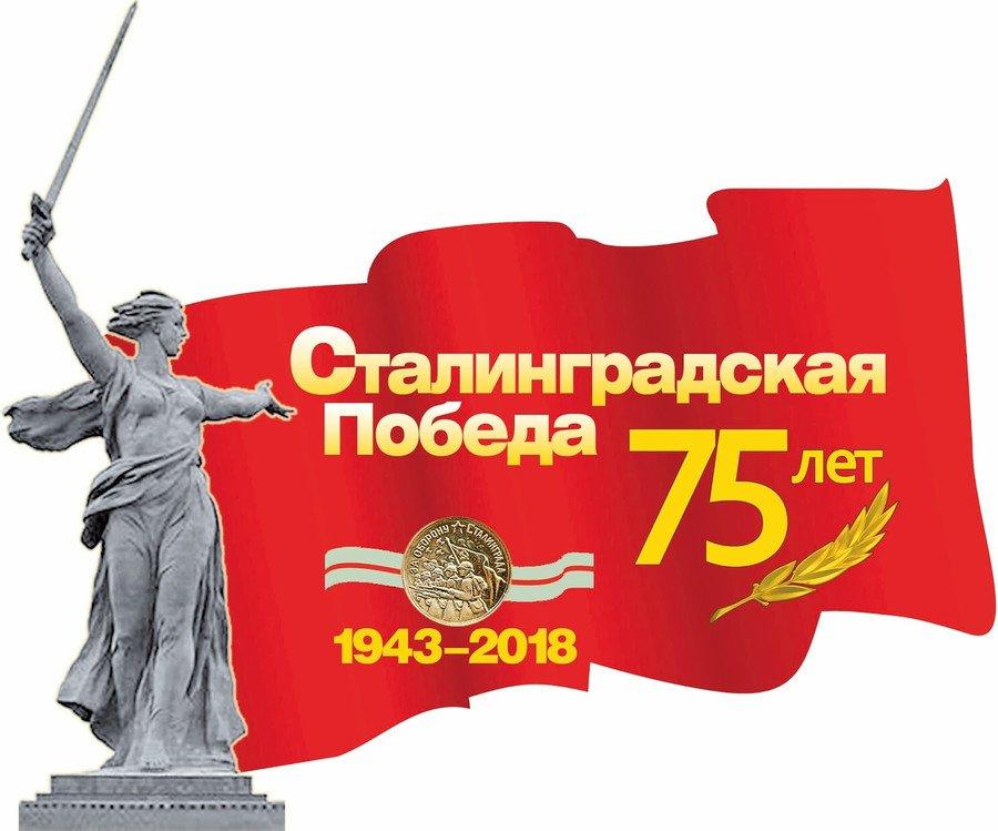Актрисами, картинки ко 2 февраля сталинградская битва