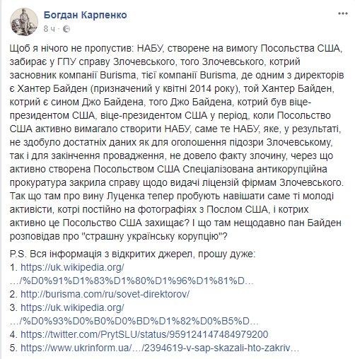 Заявления о моих якобы связях с Россией не соответствуют действительности и являются манипуляцией общественного мнения, - председатель ССУ Симоненко - Цензор.НЕТ 4073