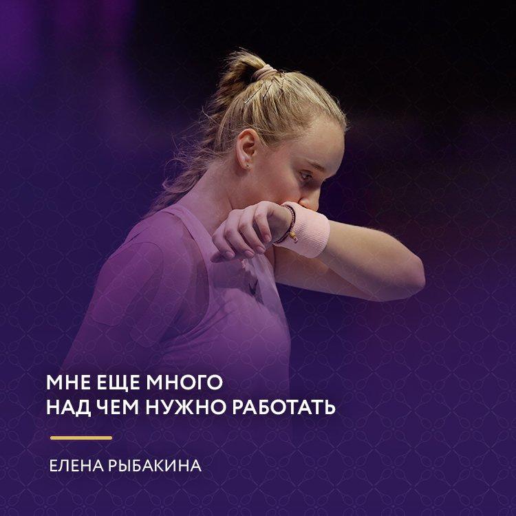 ELENA RYBAKINA DVC4uHgVAAAByzr