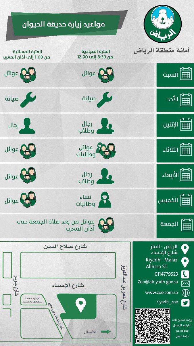 أمانة منطقة الرياض Twitterren حديقة الحيوان بمدينة الرياض تضم أكثر من 170 نوع ا من الحيوانات وتزيد مساحتها الإجمالية عن 160 ألف متر مربع الحديقة وجهة ترفيهية ممتعة لسكان مدينة الرياض وزوارها أمانة منطقة الرياض