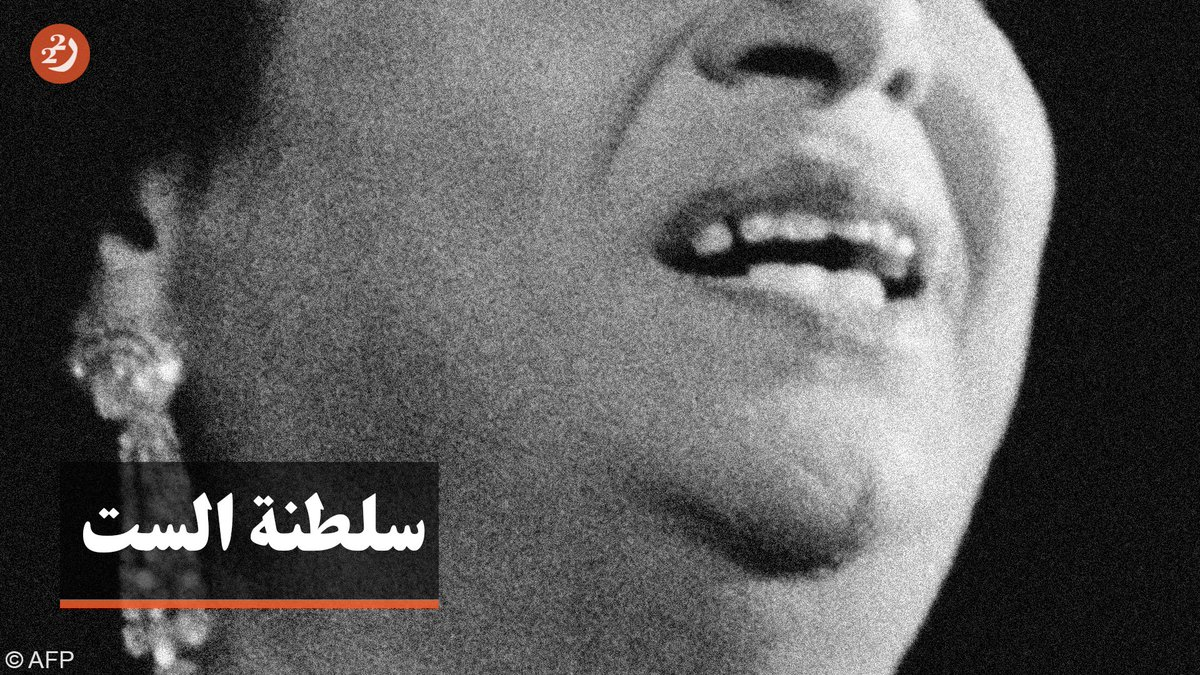وعايزنا نرجع زي زمان قول للزمان ارجع يا زمان  #أم_كلثوم... عظمة على عظمة❤️ #كيف_مزاجك https://t.co/DOXnKK7Vx3