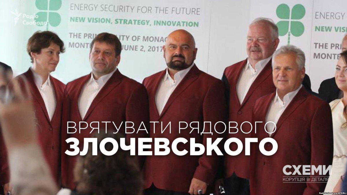 НАБУ расследует еще одно производство о возможных злоупотреблениях в Минэкологии времен Злочевского - Цензор.НЕТ 7426