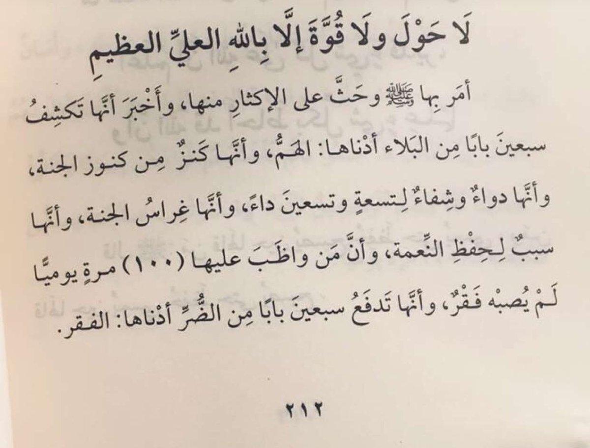 إشراق On Twitter لاحول ولاقوة الا بالله العلي العظيم