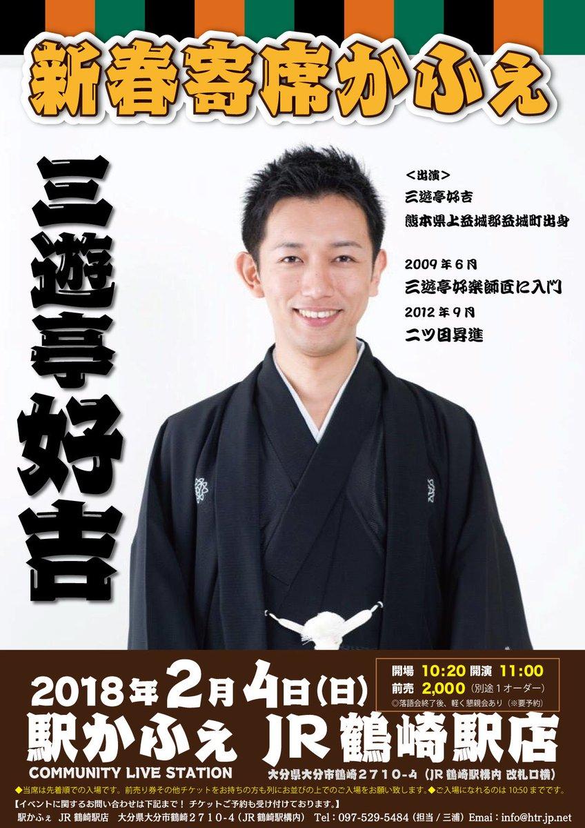 駅かふぇ JR鶴崎駅店🚉 on Twitte...