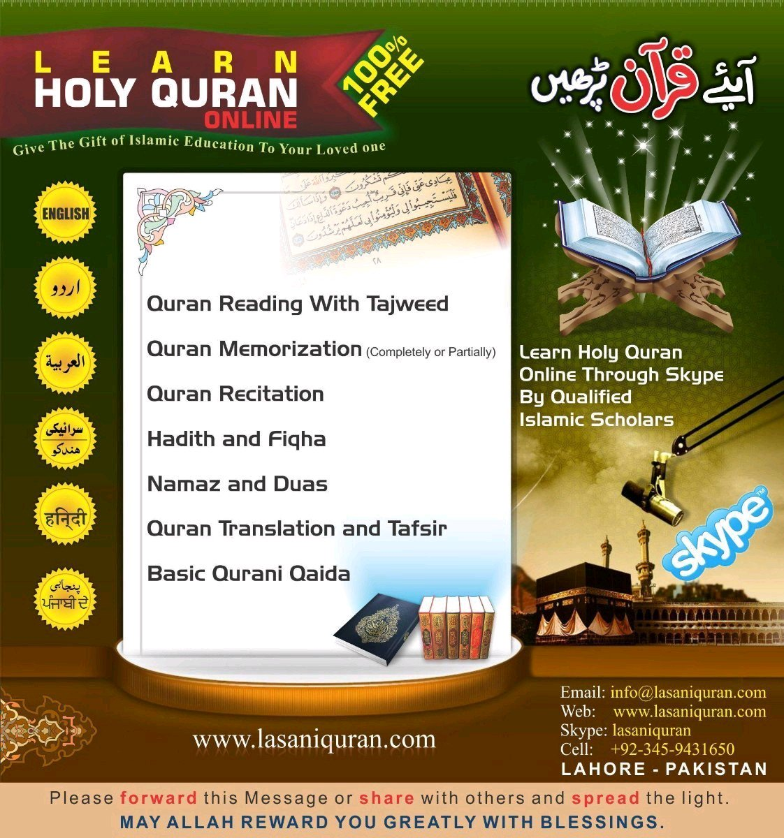 Alhamdulillah. 230 students and growing. Please share. Register now for free. http://LasaniQuran.com