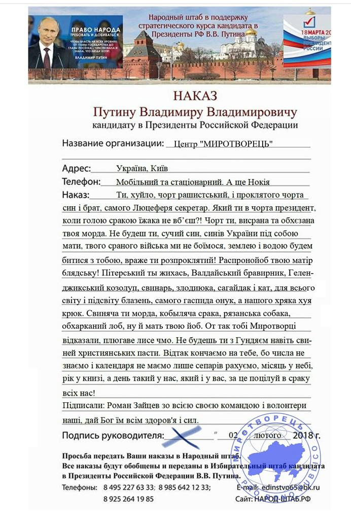 Володимира Путіна зареєстрували кандидатом у президенти РФ - Цензор.НЕТ 3068