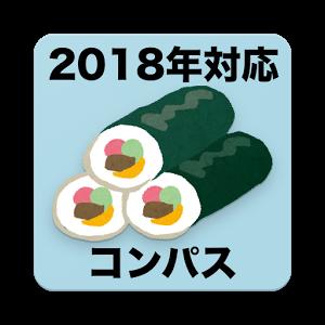 方角 恵方 アプリ 巻き