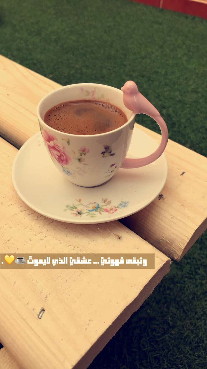 ركن القهوة On Twitter رائحة القهوة نغم ارتشافها موسيقى والسفر في