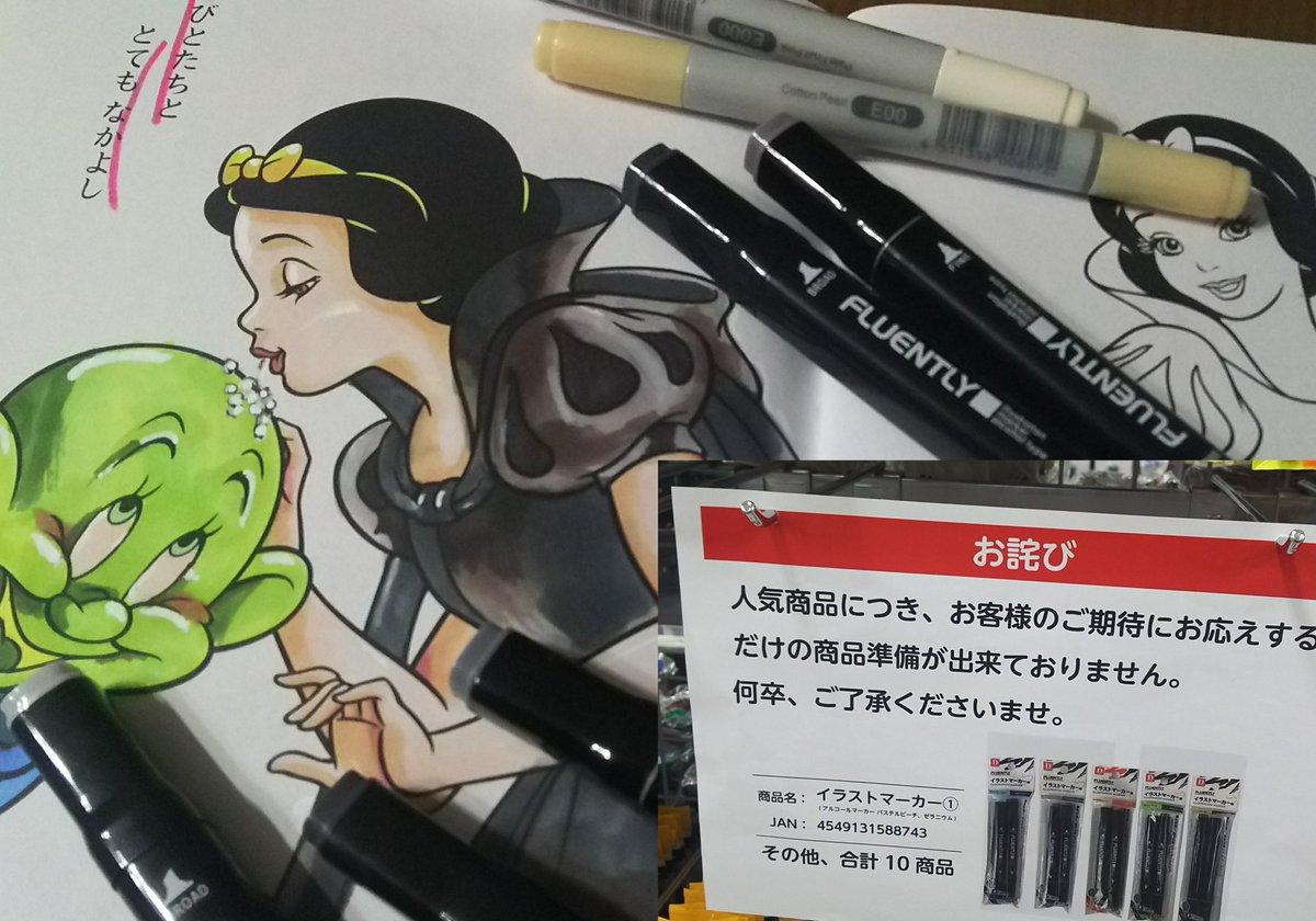 test ツイッターメディア - ダイソーのイラストマーカーに不足のお詫びが・・・しばらく集まらないな。白雪姫が灰雪姫のまま。グレー系しかない(笑)待ってます潤うの(笑) #ダイソー #イラストマーカー https://t.co/4H1C8xqi7U