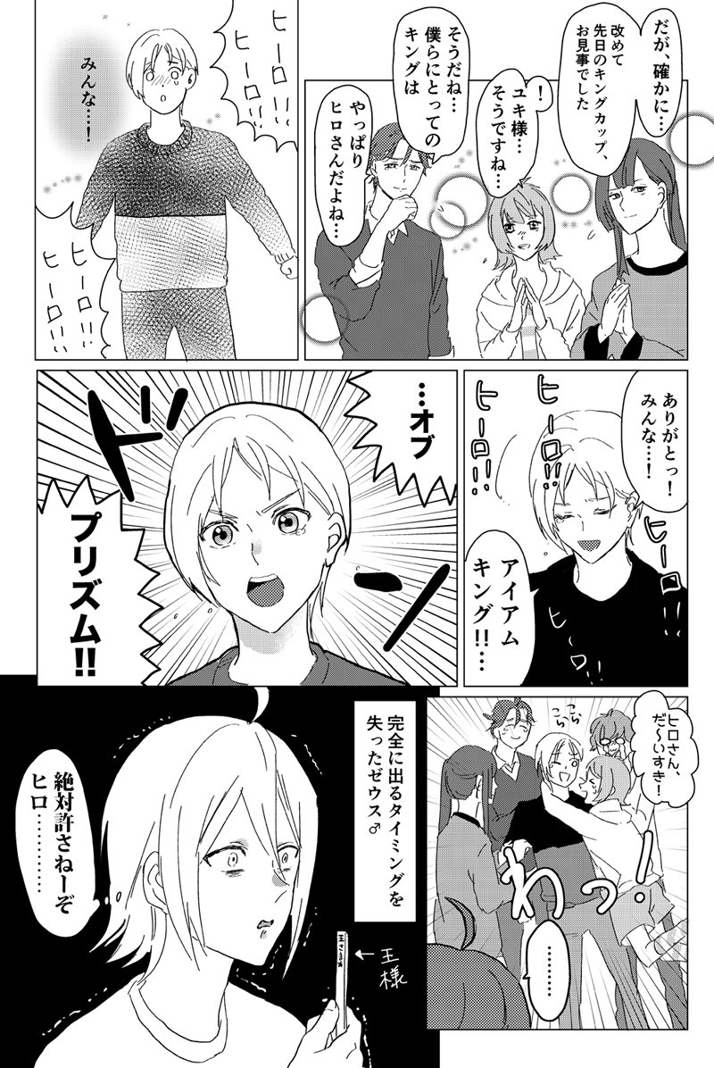 キンプリ漫画「王様ゲーム」