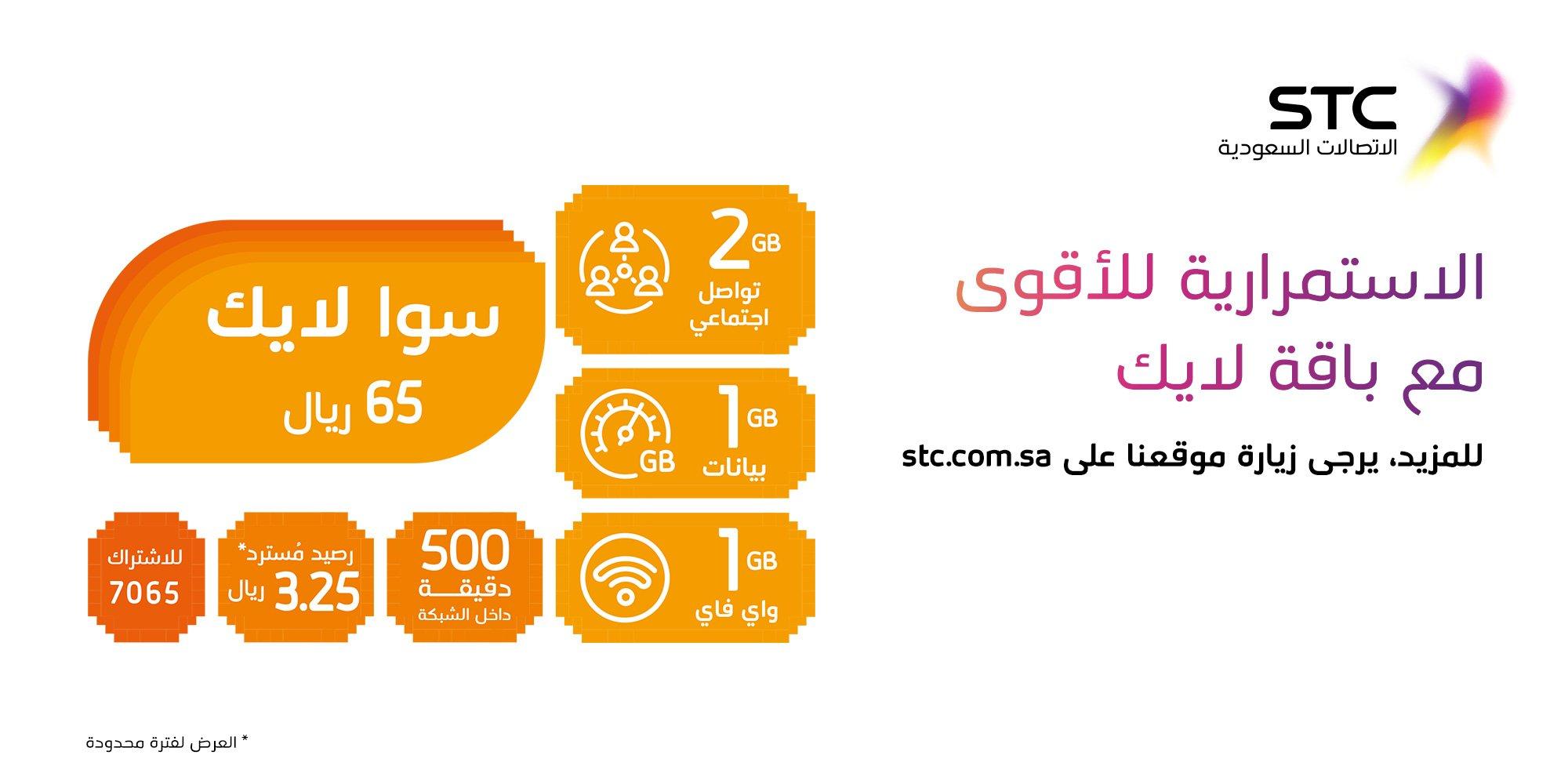 Stc السعودية Ar Twitter انفوجرافيك يشرح باقة سوا لايك للمزيد أرسل سوا إلى 900 سوا أقوى