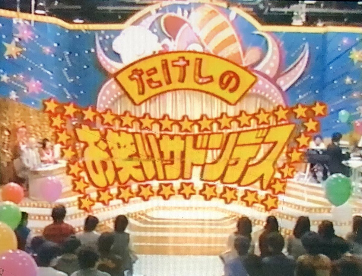 たけしのお年玉だよ!!初笑い海外演芸慰問団 - JapaneseClass.jp