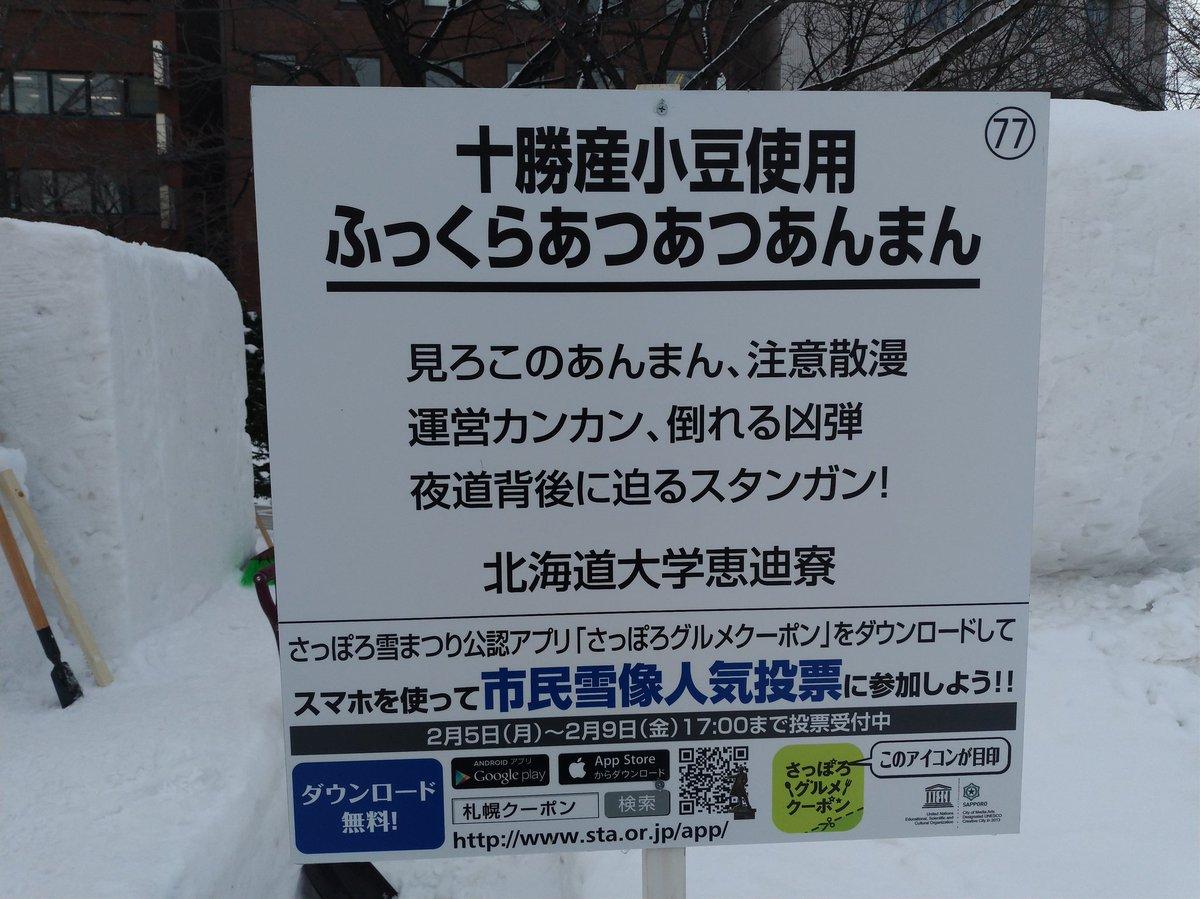 これは反則だと思う  #さっぽろ雪まつり