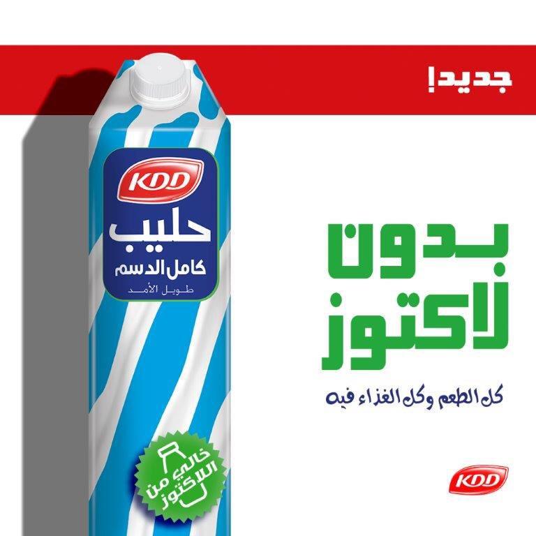 Kdd En Twitter حق اللي عندهم حساسية اللاكتوز لا تحاتون حليب بدون لاكتوز في الاسواق