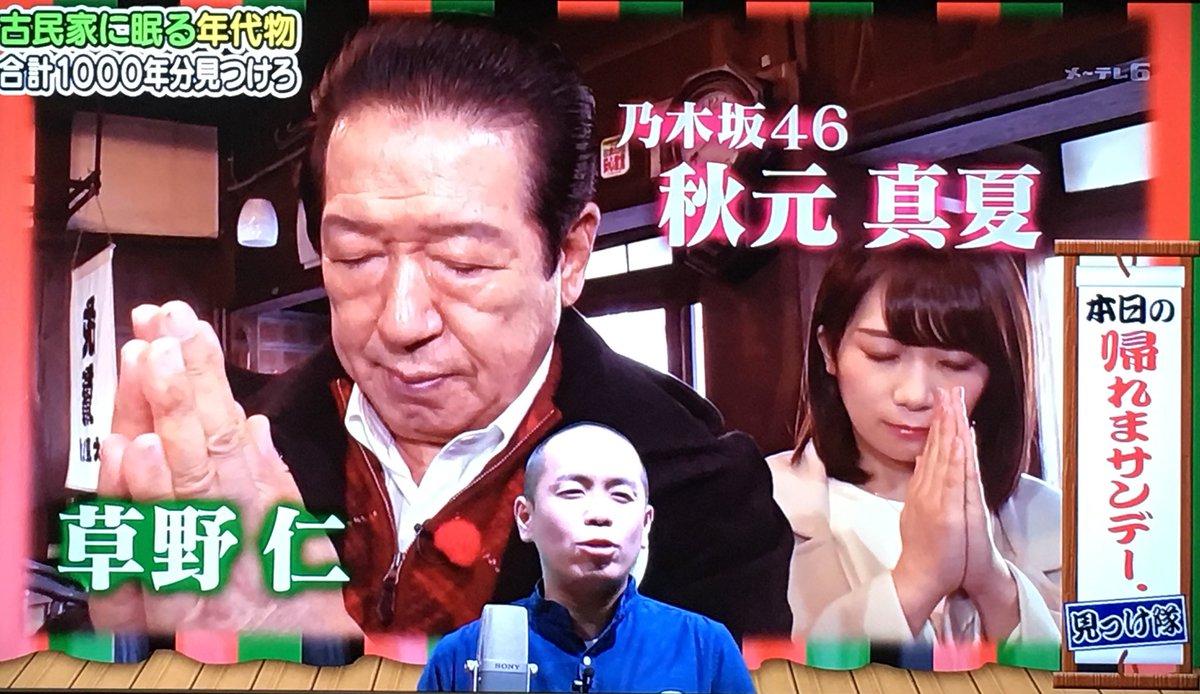 #帰れまサンデー hashtag on Twitter