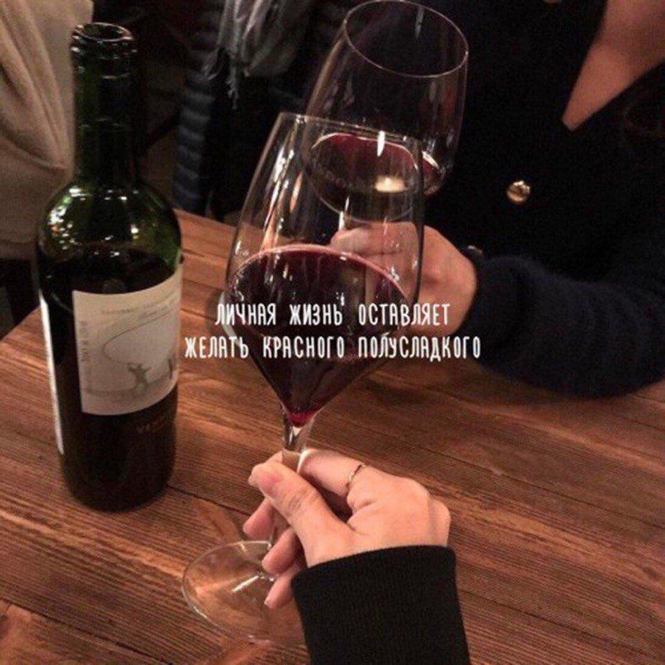 Пили вино и трахались