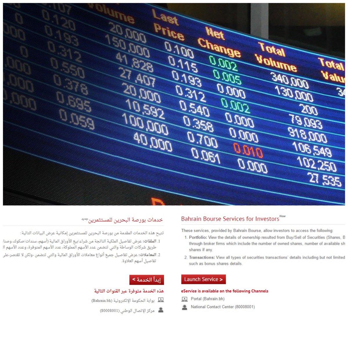 Iga Bahrain On Twitter اطلع على تفاصيل جميع أنواع الأوراق المالية