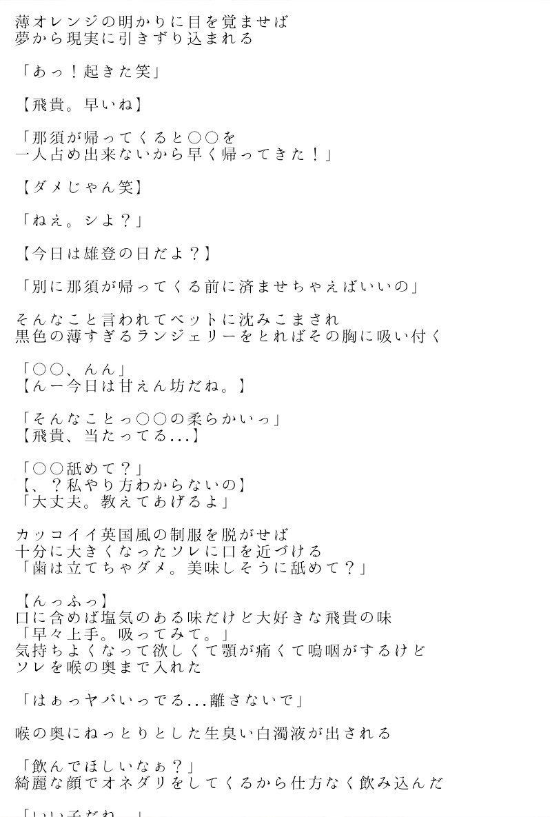 駿佑 小説 枝 道 妄想