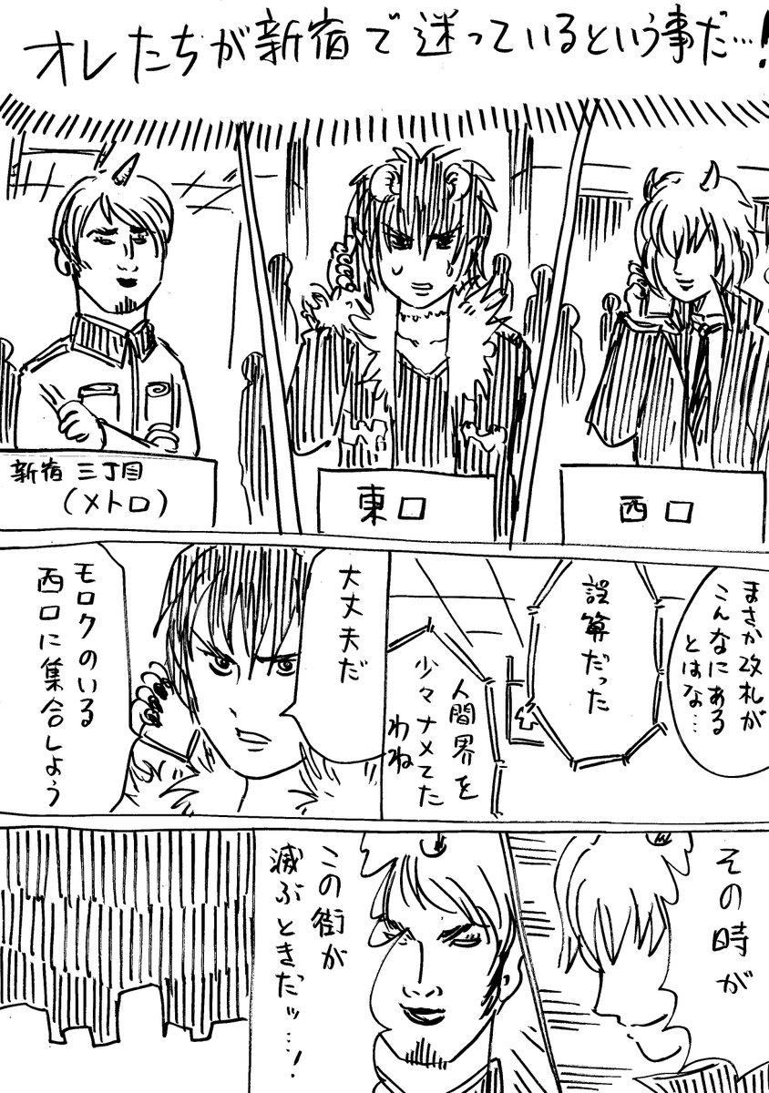 魔王にとっても強敵?新宿に舞い降りた魔王たちが迷子になるwww