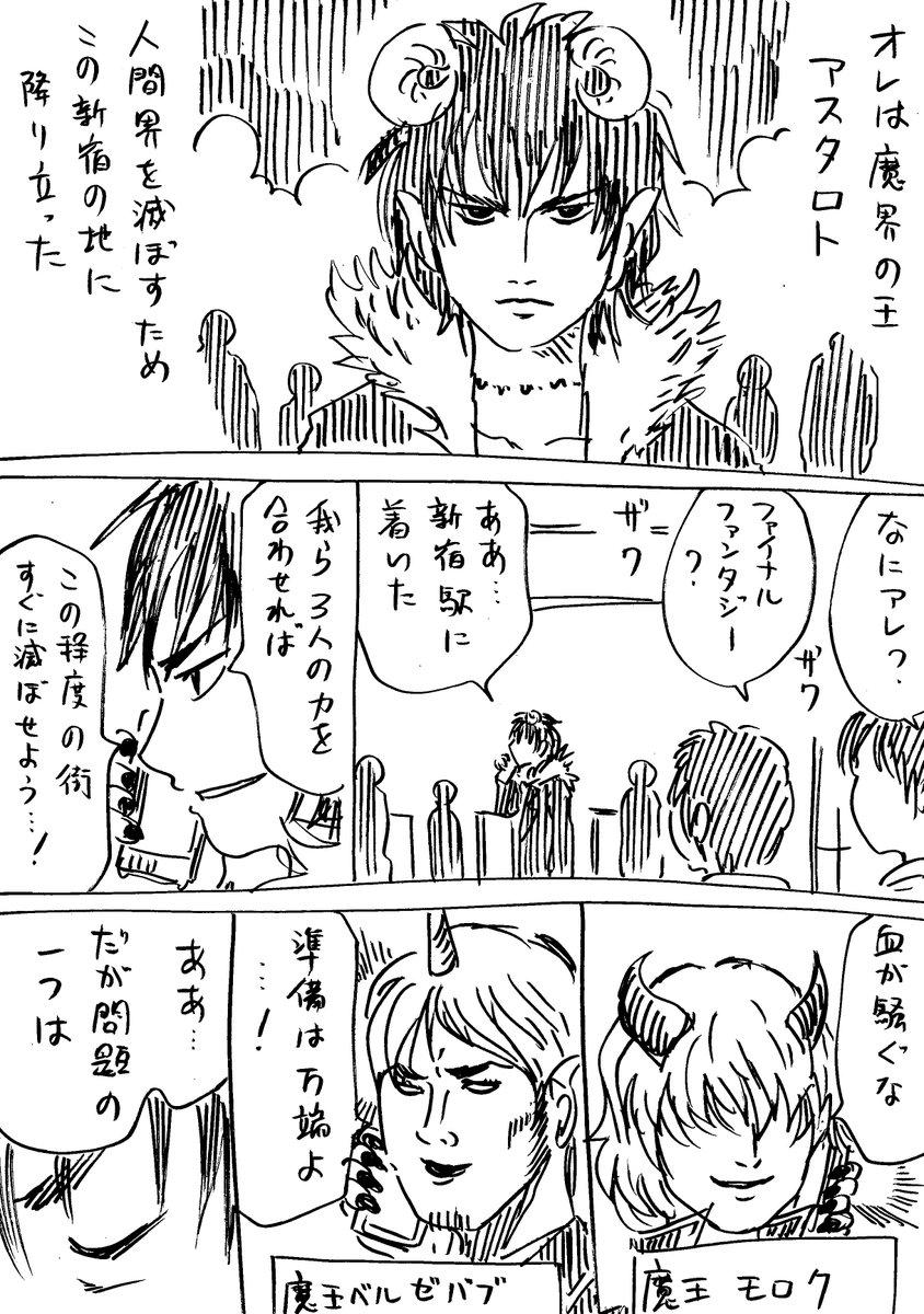 新宿駅に降り立った魔王たちの物語