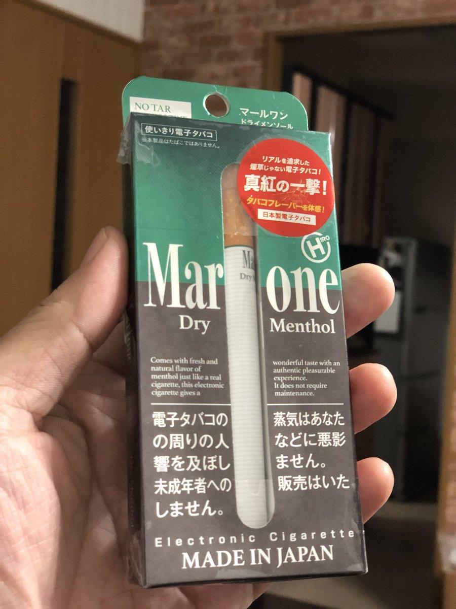 味 マルボロメンソール